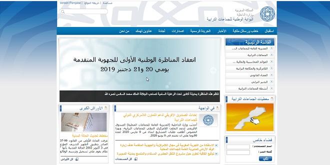 Accès à l'information: L'Intérieur lance un portail pour les Collectivités locales