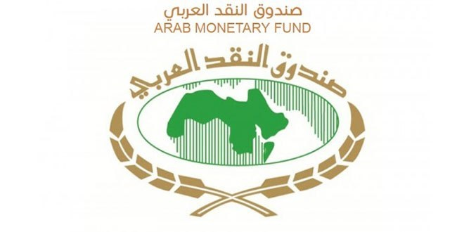 Le Fonds Monétaire Arabe octroie un prêt au Maroc