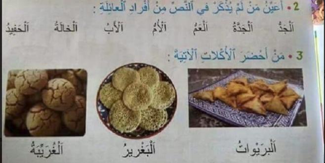Et pourquoi pas des mots marocains dans nos manuels?