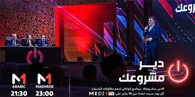 Medi1TV lance une émission pour soutenir les jeunes entrepreneurs