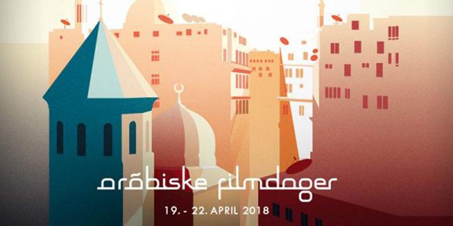 Oslo : Le cinéma marocain à l'honneur du festival Arab Film Days