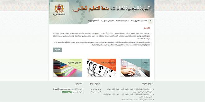 Bourse d'études : Les demandes exclusivement en ligne