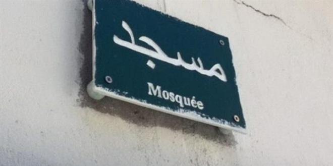 Corse : Une mosquée gérée par des Marocains profanée