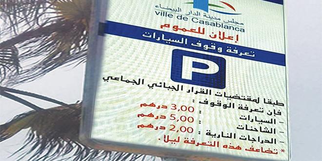 Casablanca/ Tarifs des parkings publics : La piqûre de rappel de la mairie