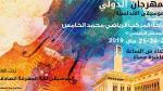 De la musique andalouse pour enchanter les Casablancais