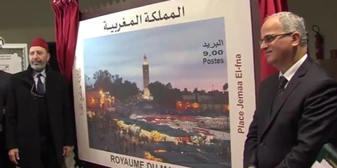 Marrakech: Un timbre spécial pour Jamaa El fna