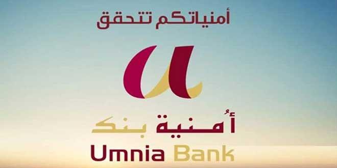 Umnia bank dévoile ses indicateurs semestriels